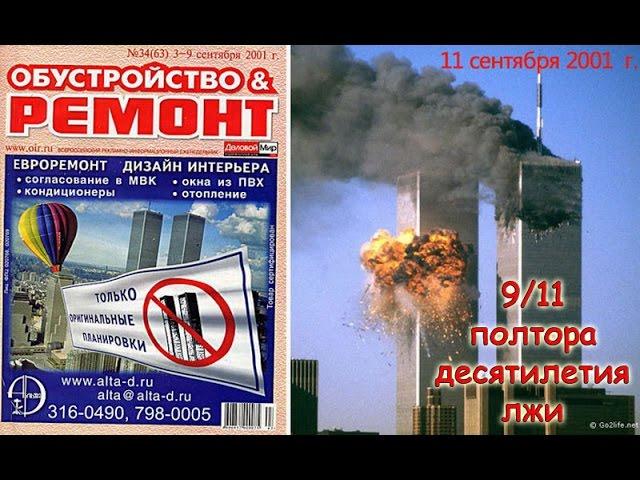 9 11 — Полтора десятилетия лжи