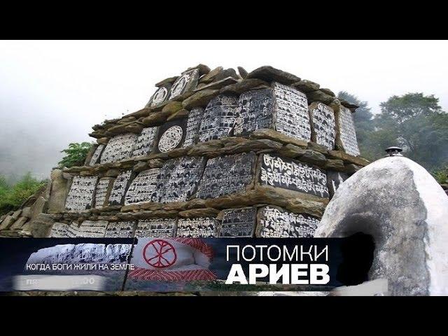 """Документальный фильм """"Потомки Ариев"""""""