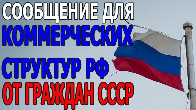Граждане СССР оповещают все коммерческие структуры Российской Федерации [06.07.2018]