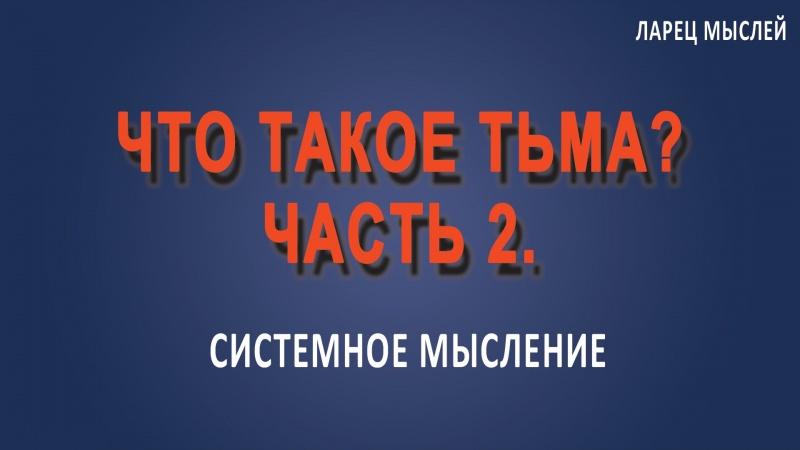 #Тьма. Что такое #тьма? Часть 2.