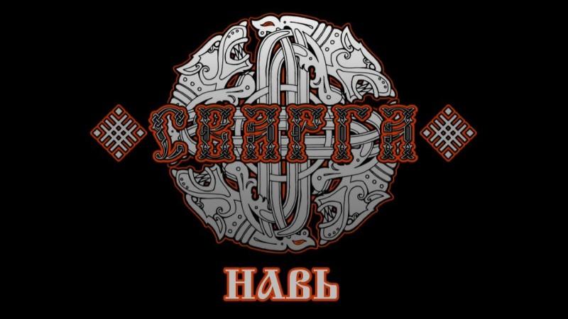 Svarga - Навь (Nav')