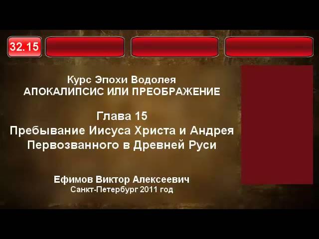 32.15. Пребывание Иисуса Христа и Андрея Первозванного в Древней Руси