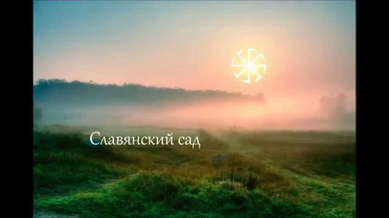 Трейлер славянский сад