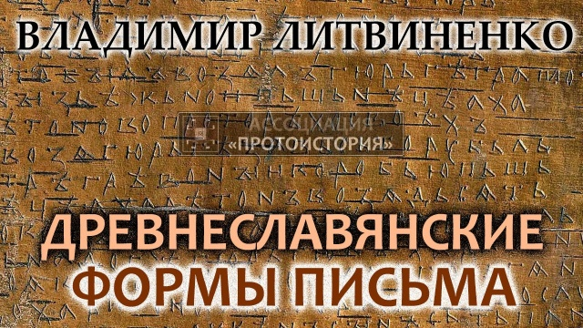 Владимир Литвиненко. Древнеславянские формы письма