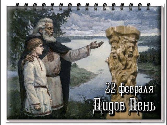 День Дида — день памяти предков