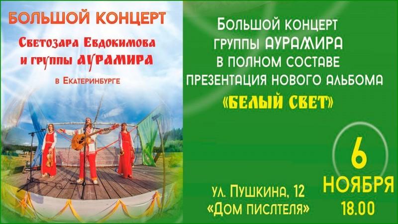 Светозар и группа Аура Мира в Екатеринбурге 2017 - концерт и хоровод