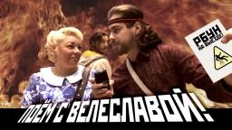 РуСкие ВечОрки #1: Поём с древнеславянской певицей Велеславой!