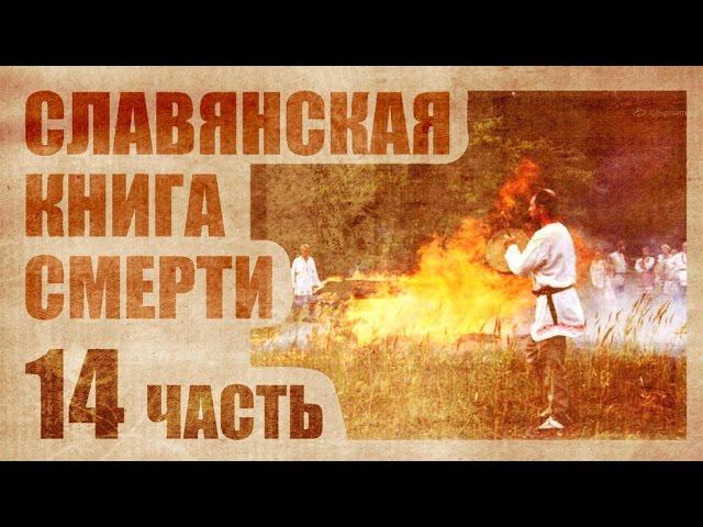 Славянская книга смерти 5