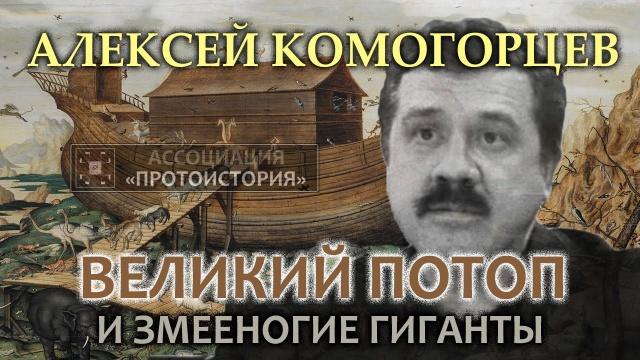Алексей Комогорцев. Великий потоп и змееногие гиганты