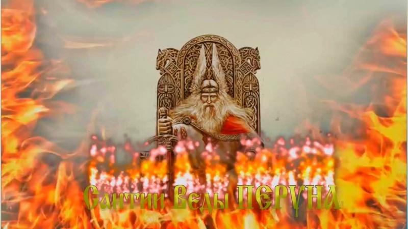 Ставшее явью пророчество Перуна.