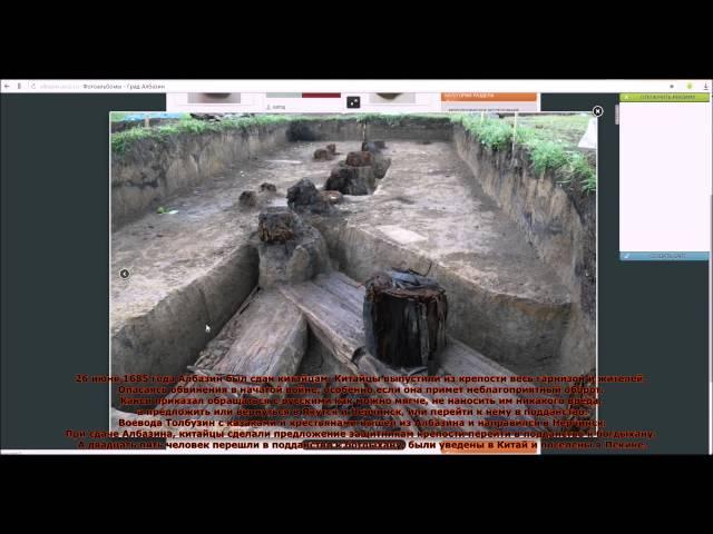 Археологические находки в раскопках Албазино - Albasin
