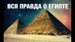Правда о Египте. Кем на самом деле были фараоны. Бетонные технологии строительства пирамид. Сундаков
