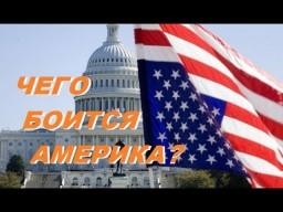 Кода Аляска станет русской .Чего боится Америка ?