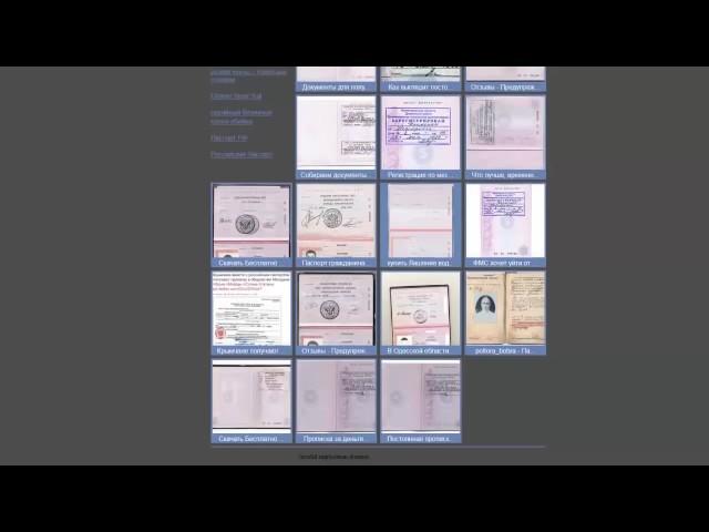 У вас поддельный паспорт РФ!!! Правовой ликбез