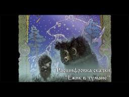 """Расшифровка сказки """"Ёжик в тумане"""""""