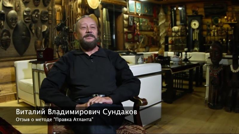 Виталий Сундаков о Правке Атланта