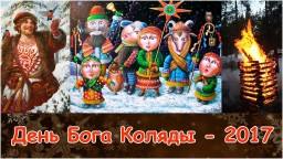Праздник Бога Коляды - 2017 в общине Сварожич