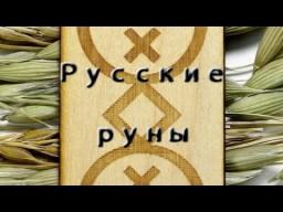 Русские руны - толкования (видеообзор)