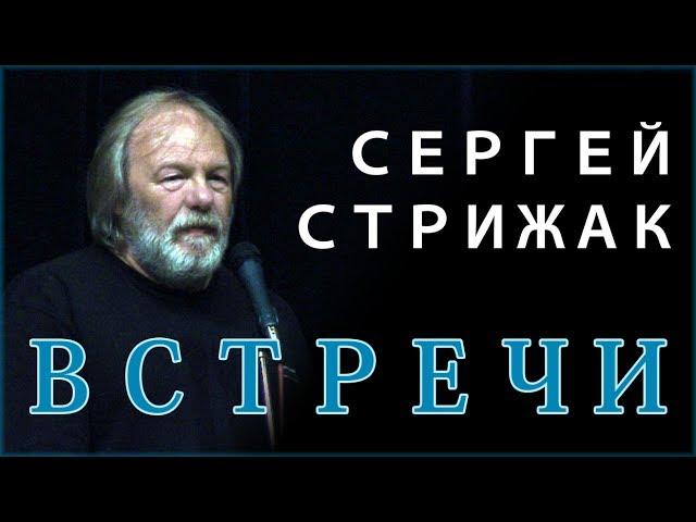 Сергей Стрижак. Москва, 2011 г.