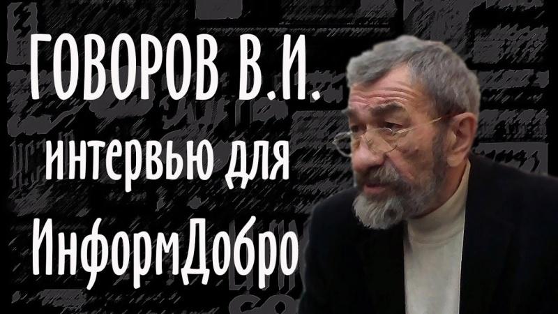 Гражданин-это РАБ! Говоров В.И. Интервью с интересными людьми. Владимир Говоров