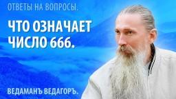 Что означает число 666.