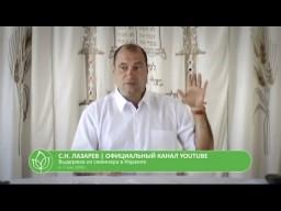 С.Н. Лазарев | Чистка тонкого уровня