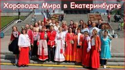 Хороводы мира в Екатеринбурге - День России 2018