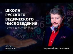 Сакральное числоведение древних русичей. Антон Ларин.