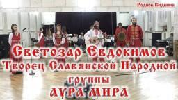 Светозар Евдокимов творец Славянской Народной группы Аура Мира