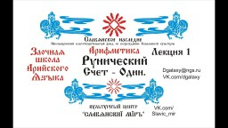 Рунический счет (Арифметика) Число Один в Арийских языках. Языковые линии.