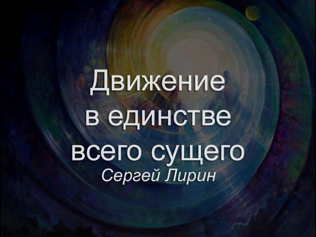 Движение в единстве всего сущего. Сергей Лирин