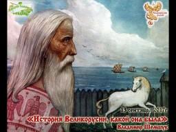 Исторя Великорусии, какой она была. Часть 1
