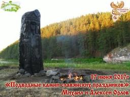 Подводные камни славянских праздников