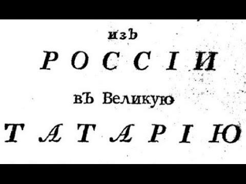 Последние страницы Великой Тартарии(Татарии)
