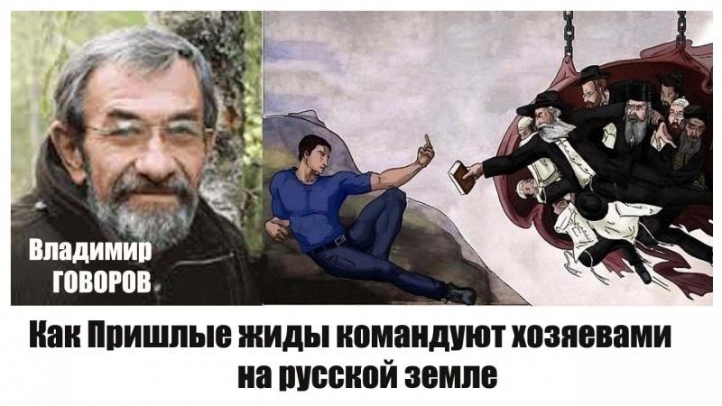 Как Пришлые жиды командуют хозяевами на русской земле
