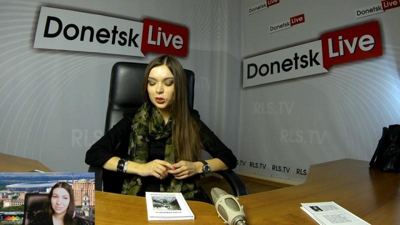Donetsk Live №478: Анна Ревякина