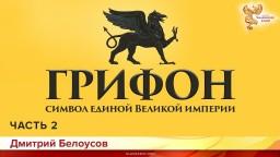 Грифон - символ единой Великой империи. Дмитрий Белоусов. Часть 2