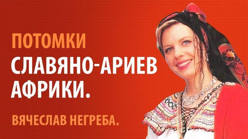 Африканские Славяне. Вячеслав Негреба.