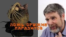 Основное оружие паразитов, как воздействует на психику ложь Георгий Сидоров