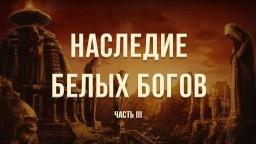 Наследие белых богов.Георгий Сидоров. Часть 3