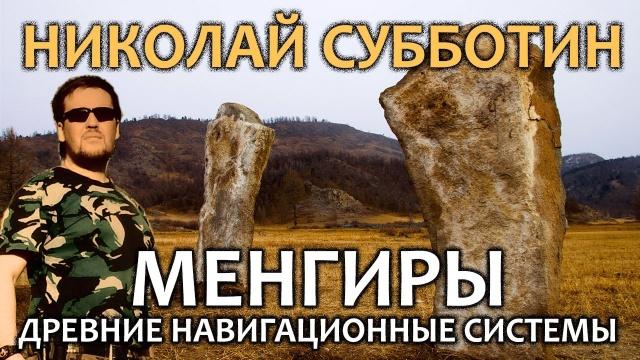 Николай Субботин. Менгиры - древние навигационные системы