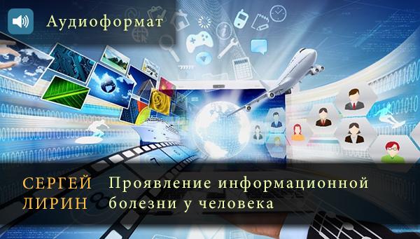 Проявление информационной болезни у человека. Сергей Лирин