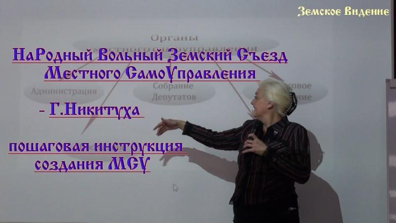 НаРодный Вольный Земский Съезд МСУ - Г.Никитуха инструкция создания МСУ