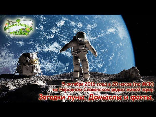 Загадки луны  Домыслы и факты — Часть 2 ответы на вопросы