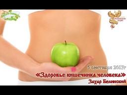 Здоровье кишечника человека. Часть 1