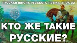 Русская Школа Русского Языка. Что такое Русь, кто такие русские и славяне. Урок 22. Виталий Сундаков