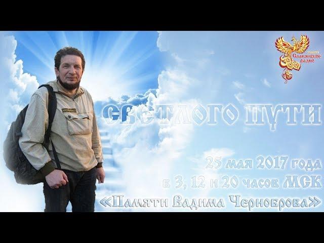 Памяти Вадима Черноброва