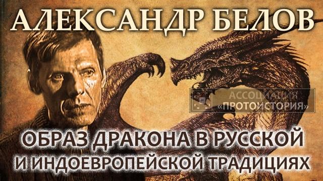 Александр Белов. Образ дракона в русской и индоевропейской традициях
