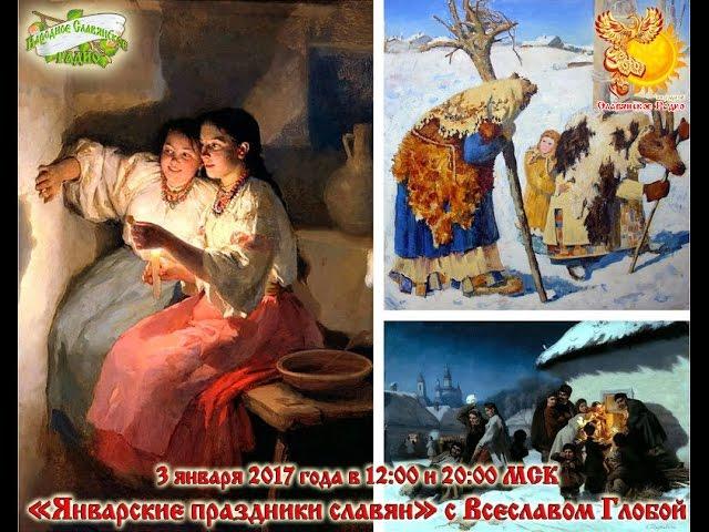 Январские праздники славян