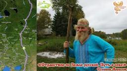 Странствие по Земле русской. Путь к себе.